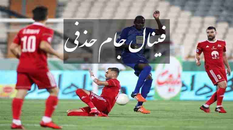 تصویر نتیجه بازی امروز استقلال و تراکتورسازی فینال جام حذفی ۹۹
