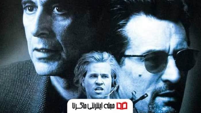 فیلم Heat (حرارت)