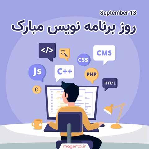 متن در مورد روز برنامه نویس