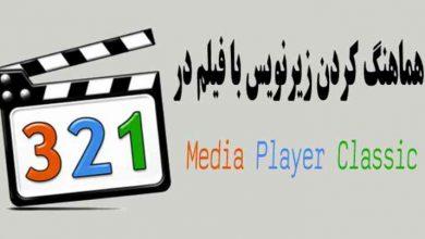 تصویر آموزش هماهنگ کردن زیرنویس با فیلم در Media Player Classic