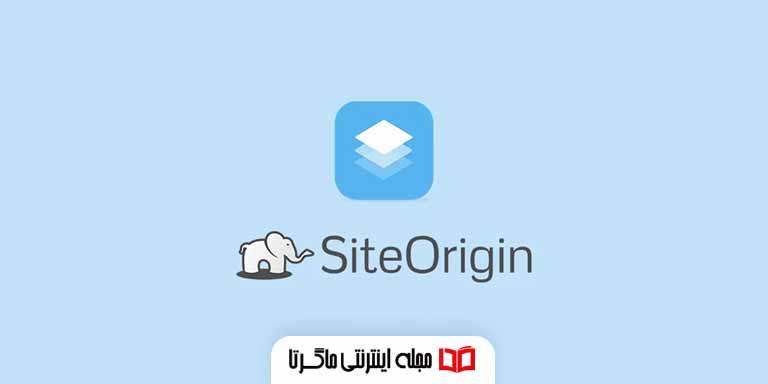 افزونه SiteOrigin Page Builder
