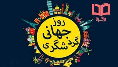 تصویر متن تبریک روز جهانی جهانگردی ۹۹ 🏝️ + عکس پروفایل توریست 2020