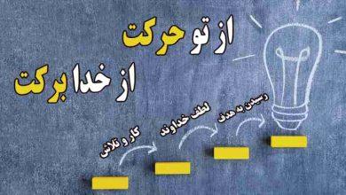 تصویر توضیح ضرب المثل از تو حرکت ازخدا برکت در یک بند ، نگارش فارسی ششم
