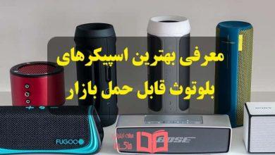 تصویر بهترین اسپیکر های بلوتوث قابل حمل ارزان 2020 موجود در بازار ایران