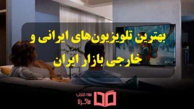 تصویر راهنمای خرید بهترین تلویزیون ایرانی و خارجی ارزان بازار ایران سال ۹۹