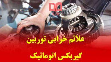 تصویر علائم خرابی توربین گیربکس اتوماتیک خودرو چیست؟ 🤔