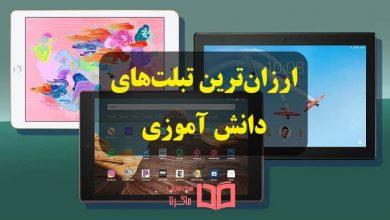 تصویر ارزان ترین تبلت دانش آموزی موجود در بازار ایران + قیمت و خرید