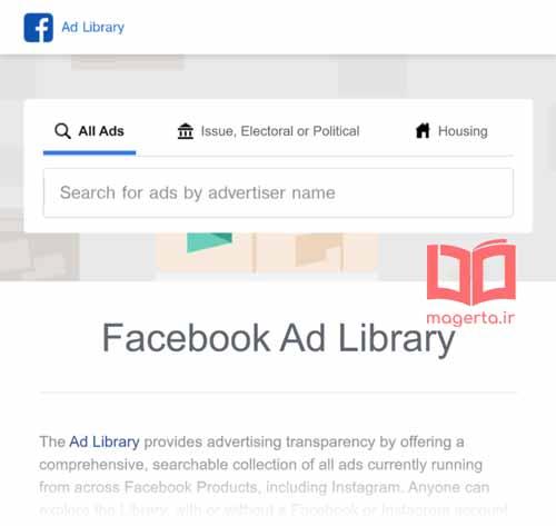 کتابخانه تبلیغات فیسبوک