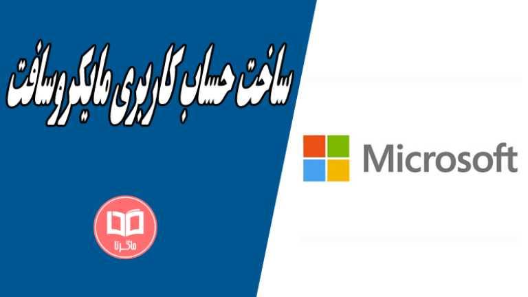 تصویر آموزش ساخت حساب کاربری مایکروسافت برای ایکس باکس و سایر سرویس ها