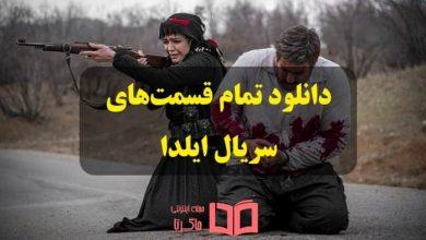 تصویر دانلود سریال ایلدا تمام قسمت ها با لینک مستقیم + تماشای آنلاین