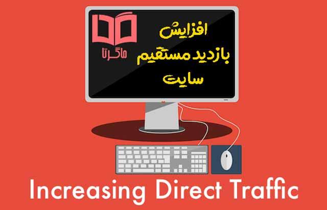 افزایش طبیعی ترافیک سایت