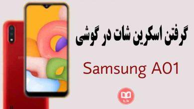 تصویر آموزش اسکرین شات گرفتن گوشی  A01 سامسونگ و ویرایش آن