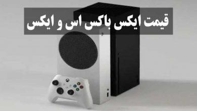 تصویر قیمت و تاریخ عرضه ایکس باکس های سری اس و ایکس Xbox Series