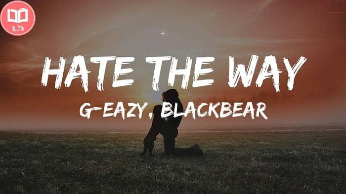 متن و ترجمه آهنگ Hate The Way از G-Eazy و Blackbear
