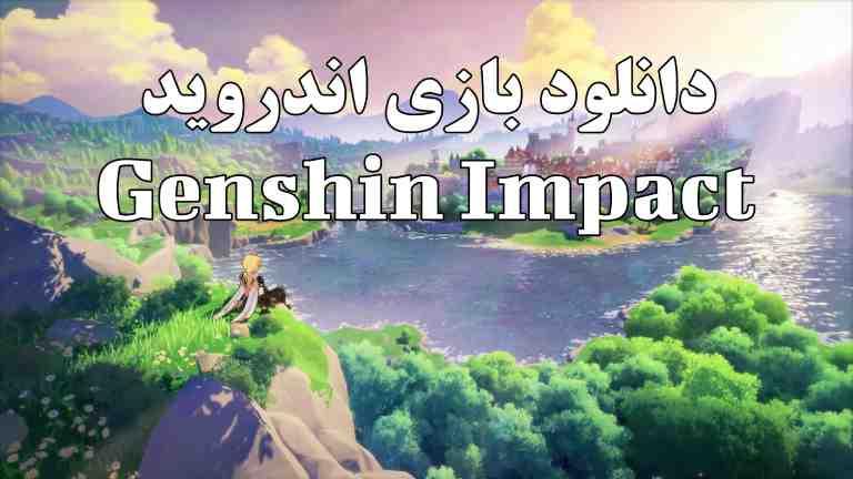 دانلود بازی Genshin Impact برای اندروید