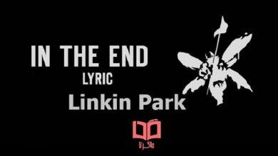 تصویر متن و ترجمه آهنگ In the End از Linkin Park