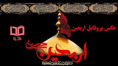 تصویر عکس پروفایل اربعین حسینی ۹۹ 🩸 دلتنگی پیاده روی و جامانده