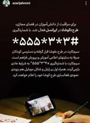 استوری محمد جواد آذری جهرمی درباره طرح کوشا سیم کارت ایرانسل