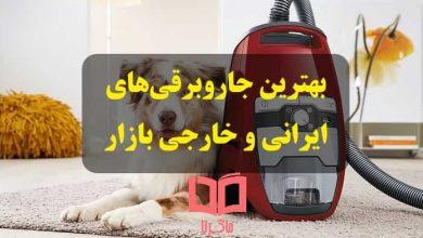 تصویر بهترین جاروبرقی ایرانی و خارجی ۲۰۲۰ در بازار ایران + قیمت
