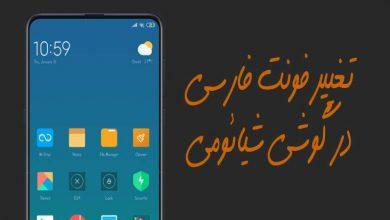 تصویر آموزش تغییر فونت فارسی گوشی شیائومی بدون برنامه + فونت نستعلیق