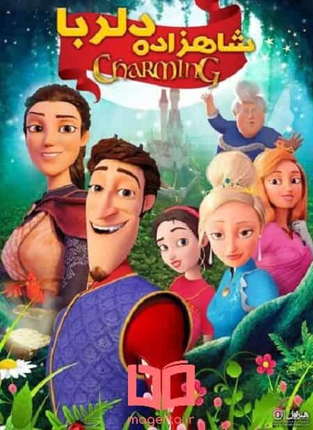 دانلود انیمیشن Charming 2018 دوبله فارسی