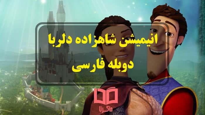 دانلود انیمیشن شاهزاده دلربا دوبله فارسی