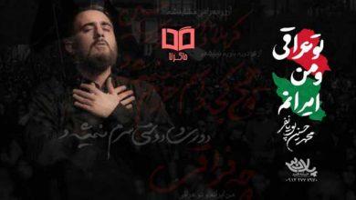 تصویر دانلود نماهنگ من ایرانم و تو عراقی چه فراقی محمدحسین پویانفر ❤️