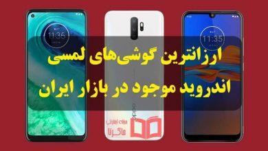تصویر ارزانترین گوشی های لمسی اندروید 2020 بازار ایران + قیمت و مشخصات