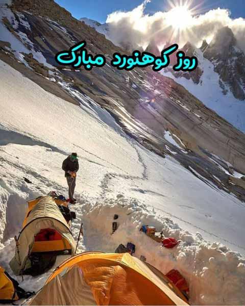 عکس استوری تبریک روز کوهنوردی