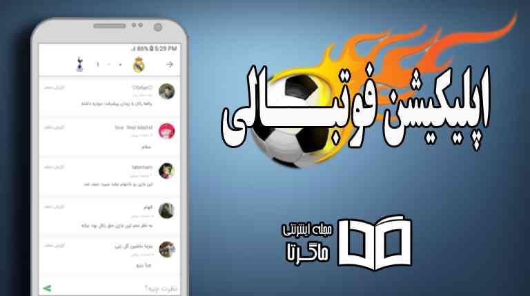 دانلود اپلیکیشن فوتبالی ، نتایج زنده فوتبال