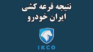 تصویر نتایج برندگان قرعه کشی فروش فوق العاده ایران خودرو آبان ۹۹ + اسامی