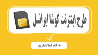 تصویر کد فعالسازی طرح کوشا ایرانسل، مراقبت از دانش آموزان در فضای مجازی