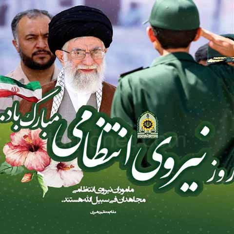 عکس نوشته روز نیروی انتظامی