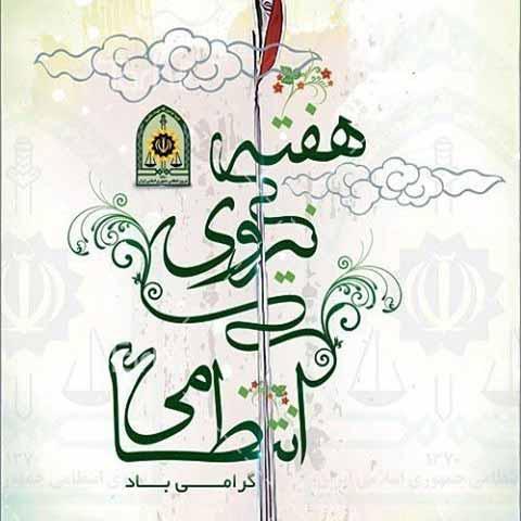 عکس پروفایل هفته نیروی انتظامی مبارک