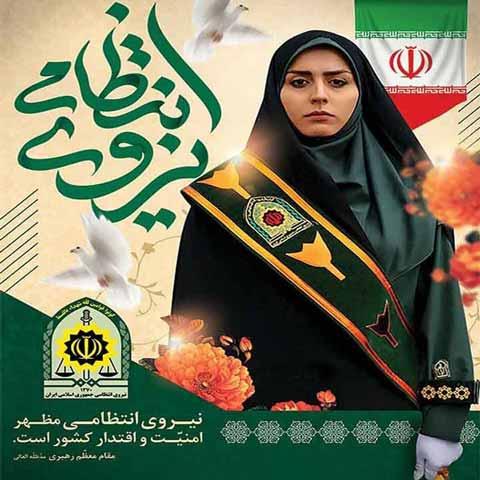 عکس تبریک روز نیروی انتظامی به همسر
