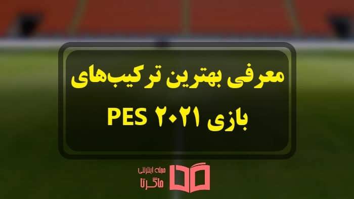 بهترین ترکیب های PES 2021