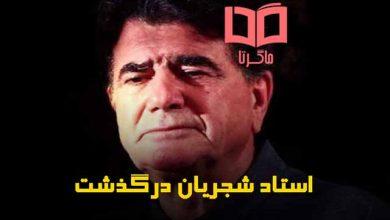 تصویر استاد محمدرضا شجریان درگذشت ⚫️+ علت مرگ و زندگی نامه کوتاه