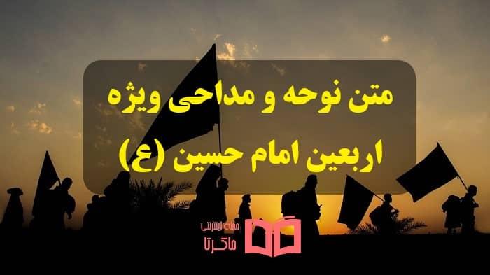 متن نوحه اربعین حسینی امام حسین (ع)
