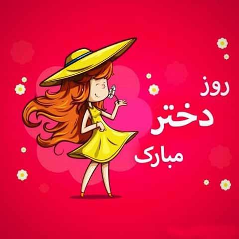 عکس نوشته روز جهانی دختر ۹۹