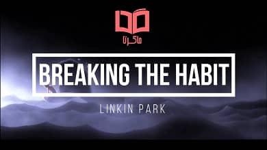 تصویر متن و ترجمه آهنگ Breaking the Habit از Linkin Park