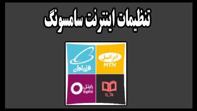 تصویر تنظیمات اینترنت گوشی سامسونگ برای ایرانسل ، همراه اول و رایتل
