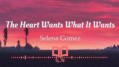 تصویر متن و ترجمه آهنگ The Heart Wants What It Wants از Gomez