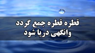 تصویر معنی ضرب المثل قطره قطره جمع گردد وانگهی دریا شود + داستان