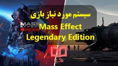 تصویر سیستم مورد نیاز بازی Mass Effect Legendary Edition ؛ حداقل و پیشنهادی
