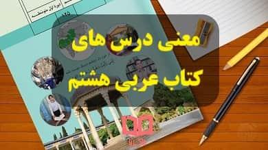 تصویر معنی درس های عربی هشتم PDF + گام به گام عربی پایه 8