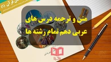تصویر متن و ترجمه درس های عربی دهم تمام رشته ها + دانلود PDF