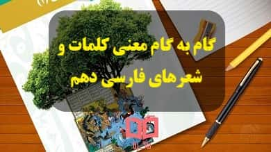 تصویر معنی شعرها و کلمات درس های فارسی دهم + pdf گام به گام
