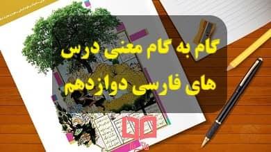 تصویر معنی تمام درس های فارسی دوازدهم همه رشته ها + PDF گام به گام