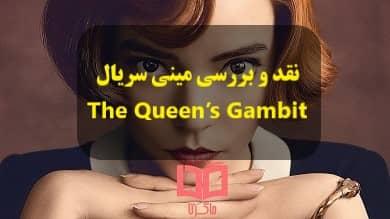 تصویر نقد و بررسی سریال The Queen's Gambit ؛ با نابغه شطرنج لذت ببرید!