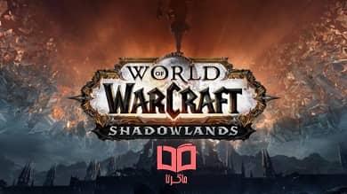 تصویر سیستم مورد نیاز بازی World of Warcraft: Shadowlands